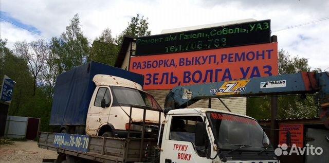 Авторазборка Газель(Соболь) Волга УАЗ