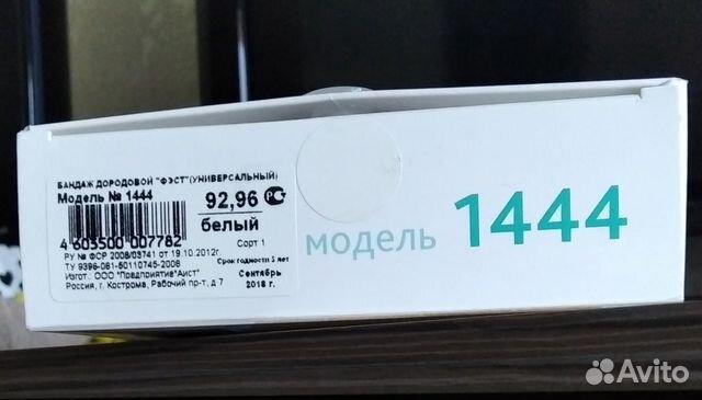 Бандаж дородовой(универсальный)  89519499001 купить 2