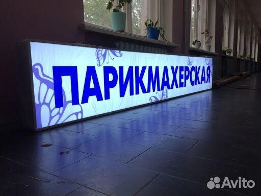 Световой короб вывеска Парикмахерская