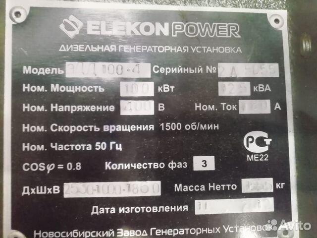Дизельная электростанция  89836927018 купить 3