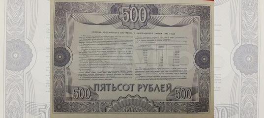 россии внутренний выигрышный заем 1992 года где взять кредит на машину выгодно