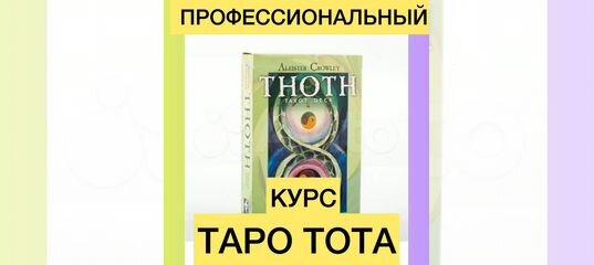 Карты Таро. Таро Тота (Новая) купить в Москве | Хобби и отдых | Авито