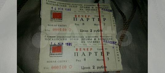 билеты театр на таганке купить
