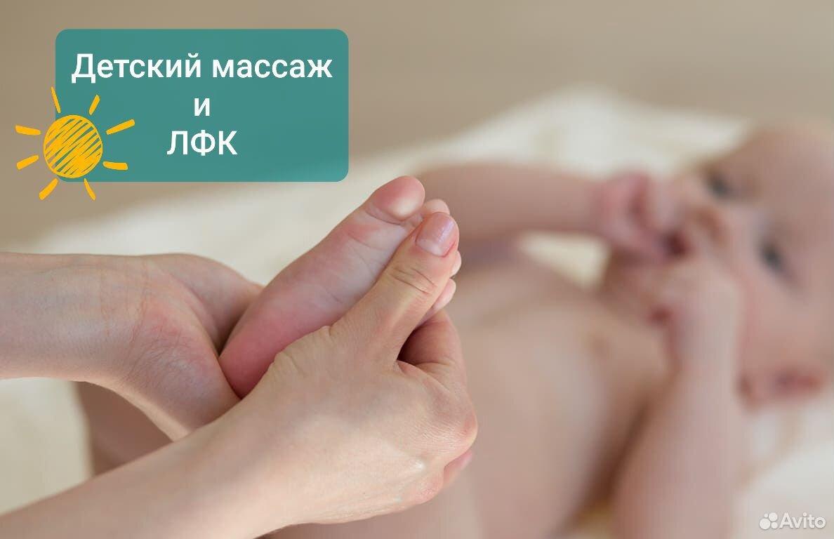 Детский массаж и лфк  89127521121 купить 1