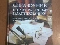 Справочник по литературному редактированию