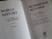 Всемирная история ред.Поляк, Маркова