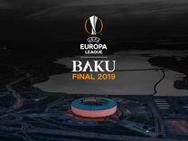 Продам билеты на финал лиги Европы в Баку