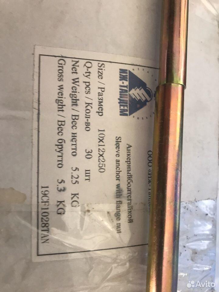 Анкерный болт с гайкой 12х250  89052049592 купить 2