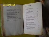 Аквариумные рыбки, Зденек Фогель, 1965 г. 208 стр