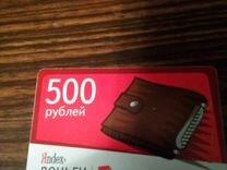 Карта Яндекс Деньги 500