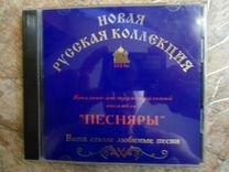"""CD """"песняры"""""""