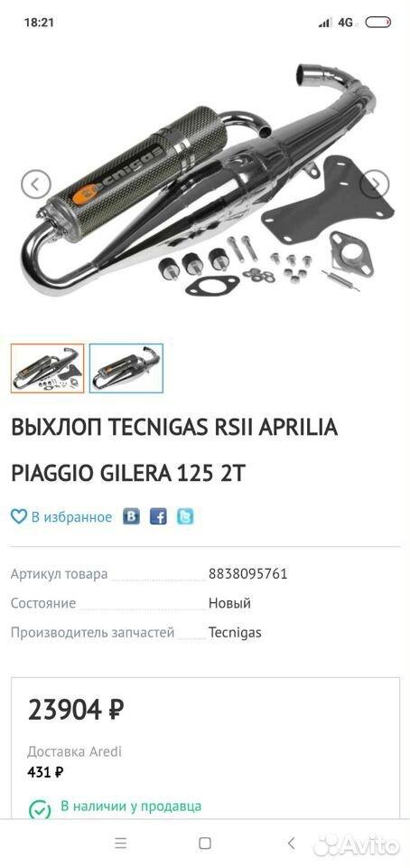 Труба выхлопная technigas  89508770088 купить 1