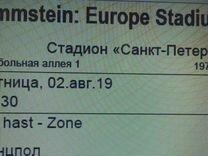 Билет Rammsten танцпол Санкт-Петербург 02.08.2019