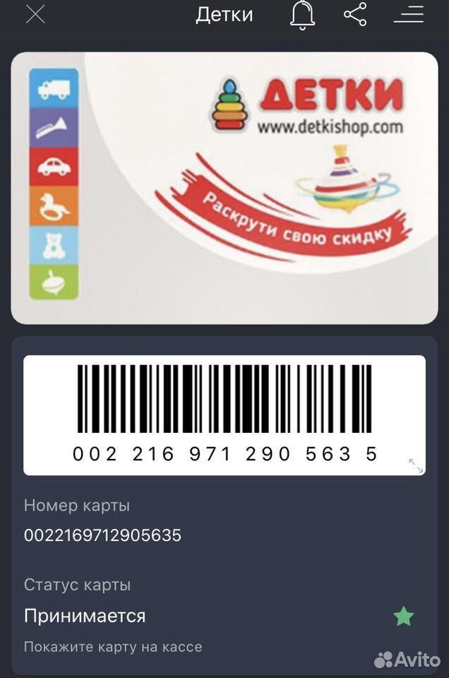 Детские дисконтные карты бесплатно  89219895045 купить 1