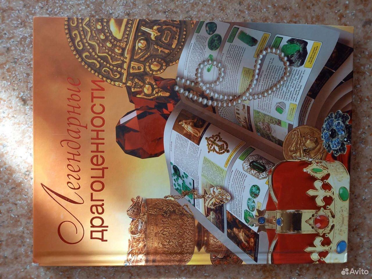 Книга Легендарные драгоценности  89292571829 купить 1