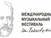 Гала-концерт XVI конкурса Чайковского.кз Зарядье