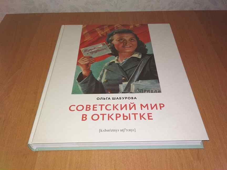 Шабурова о советский мир в открытке екатеринбург 2016