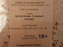Артем Качер, Сольный концерт