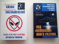 Книги по уфологии