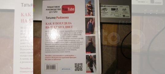 Таня Рыбакова и 55 кг, потерянные навсегда купить в Москве на Avito —  Объявления на сайте Авито 09cf3fb7e2b