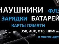 USB Lightning Кабель iPhone 5 белый 1 метр