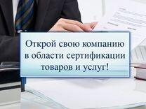 Готовый бизнес в сфере сертификации