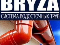 Водостоки Bryza