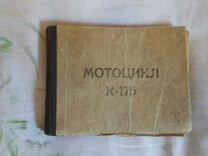 Мотоцикл К-175 инструкция
