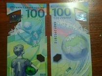 100 рублей к чемпионату мира — Коллекционирование в Нижнем Новгороде