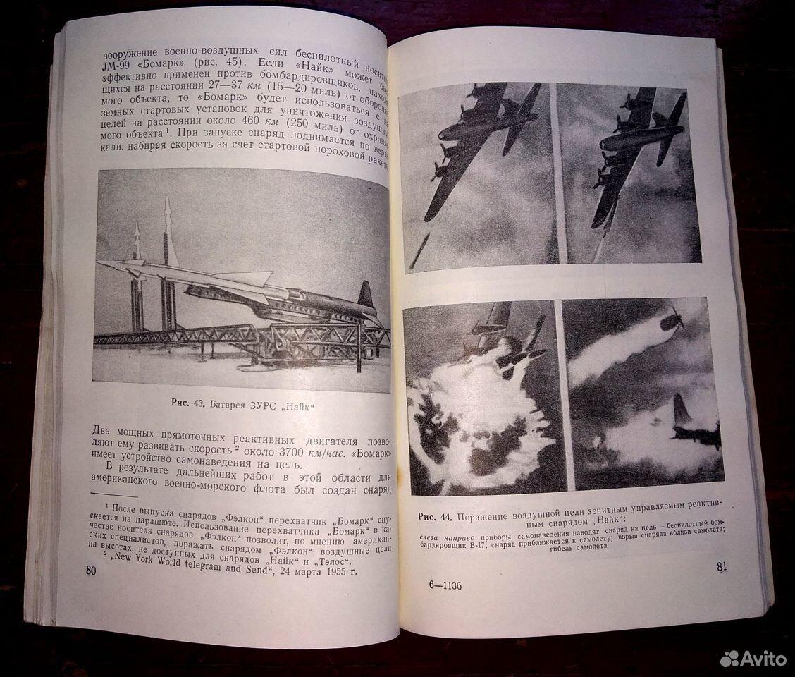 Книжки - памятки населению и военнослужащим СССР  89065131775 купить 5
