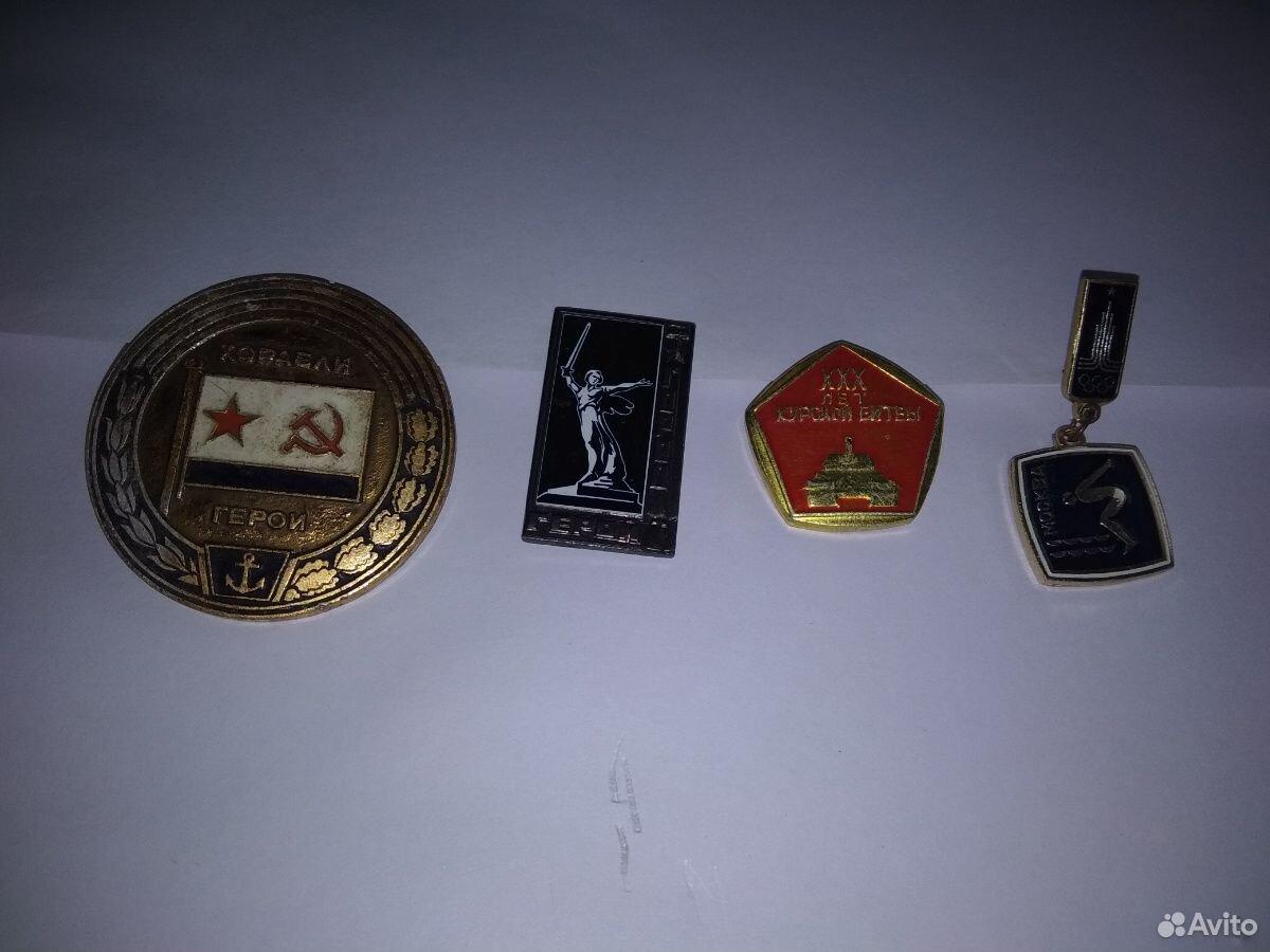 Значки СССР 89045397020 купить 2