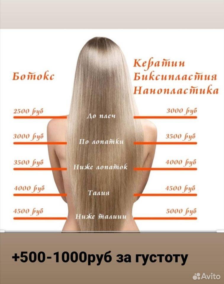 Кератин, ботокс для волос  89246967626 купить 1