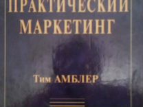 """""""Основы маркетинга"""" Ф. Котлер и др"""