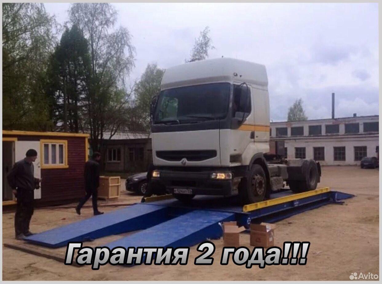 Автомобильные весы 8 метров 40 тонн  89527612593 купить 3