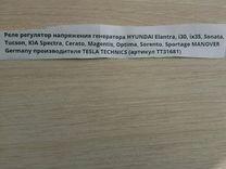 Реле регулятор напряжения генератора. hyundai elan — Запчасти и аксессуары в Волгограде
