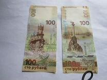 Банкноты по 100 руб