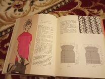 Вассердам Из клубка ниток 1967
