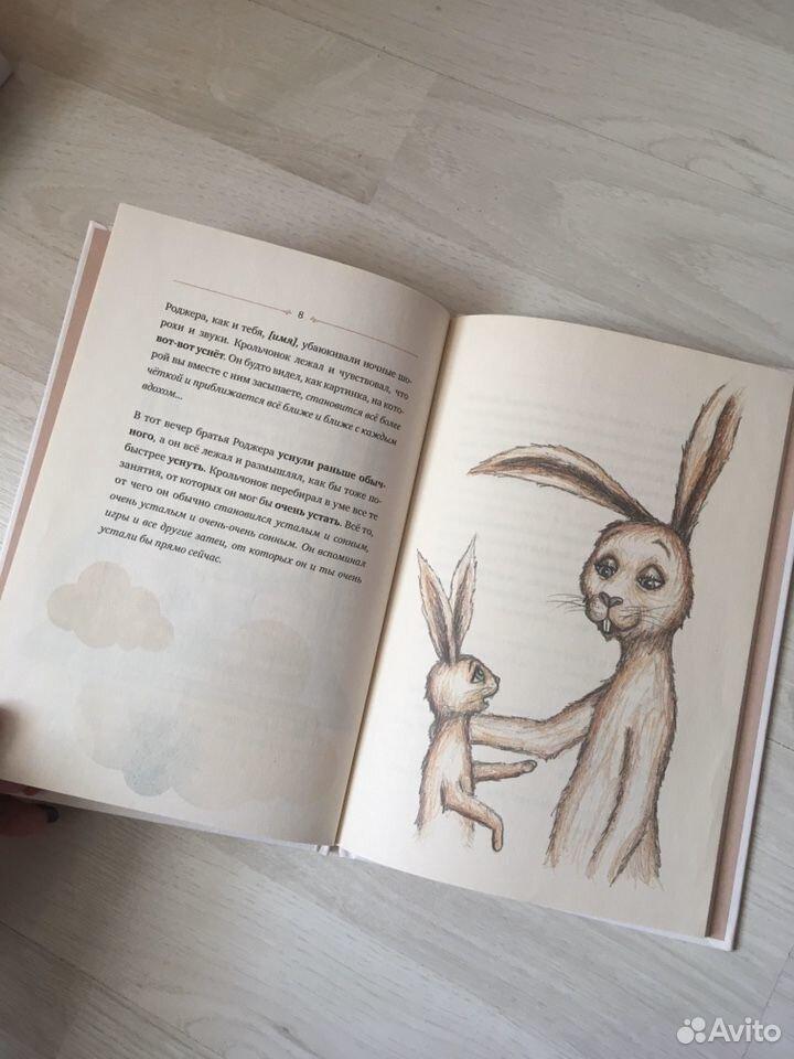 Сонная книга  89193716623 купить 2