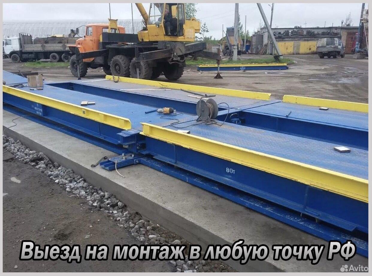 Автомобильные весы 12 метров 60 тонн  89527612593 купить 7