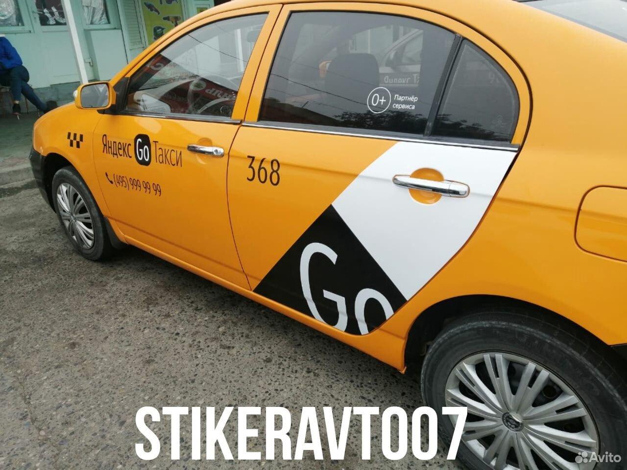 Яндекс такси оклейка  89386944179 купить 1