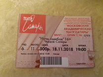 Билет в театр